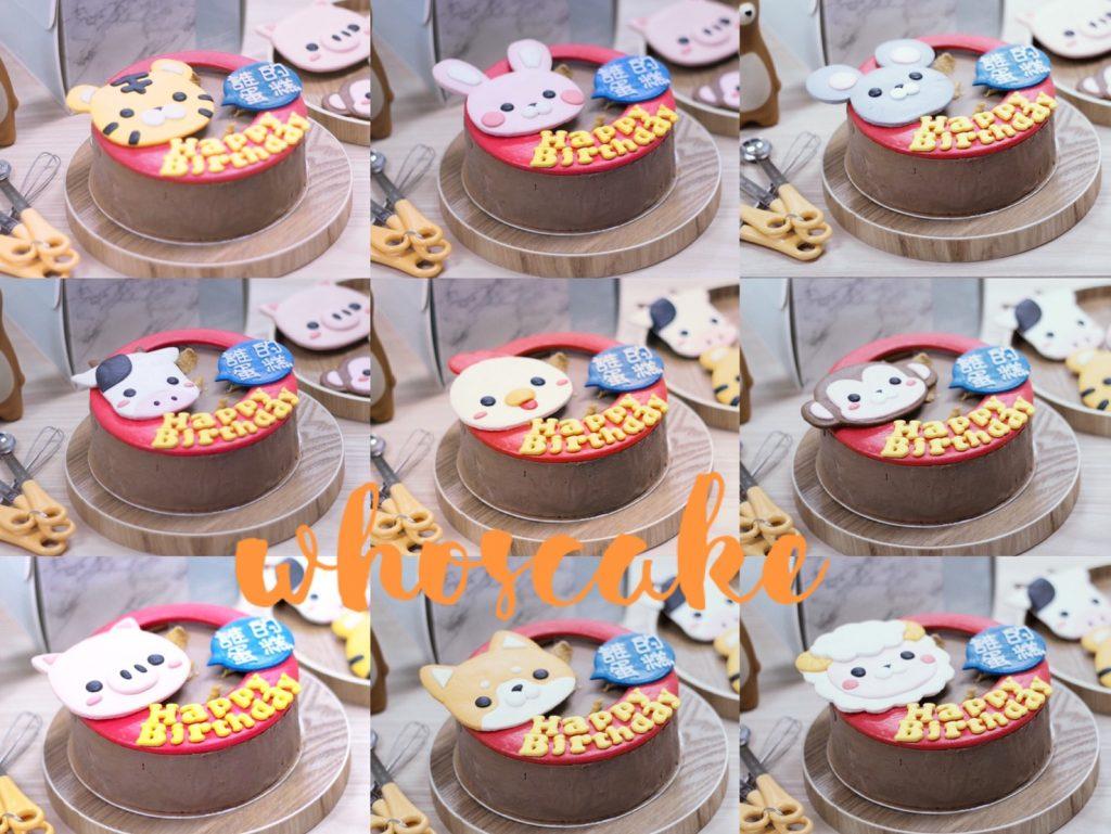 2020年最可愛的12生肖造型公版生日蛋糕,讓你朋友的慶生增添驚喜!