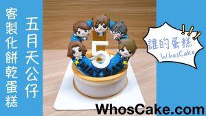 五月天Q版造型客製化蛋糕,WhosCake獻給所有聽演唱會的五迷們~