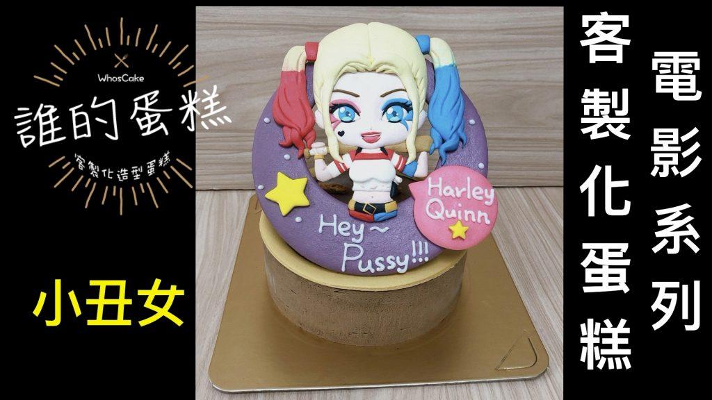 【DC猛禽小隊:小丑女】客製化造型蛋糕,2020電影Harley Quinn生日蛋糕開箱推薦