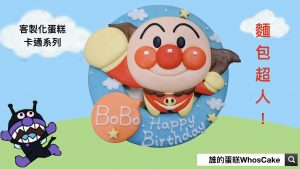 麵包超人週歲生日蛋糕,小朋友最愛的卡通造型蛋糕開箱推薦