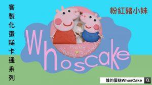 小豬佩奇客製化生日蛋糕 | 佩佩豬VS喬治造型蛋糕推薦 | 粉紅豬小妹Peppa Pig