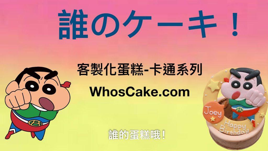 動感小新客製化生日蛋糕推薦,蠟筆小新造型蛋糕訂做心得分享~