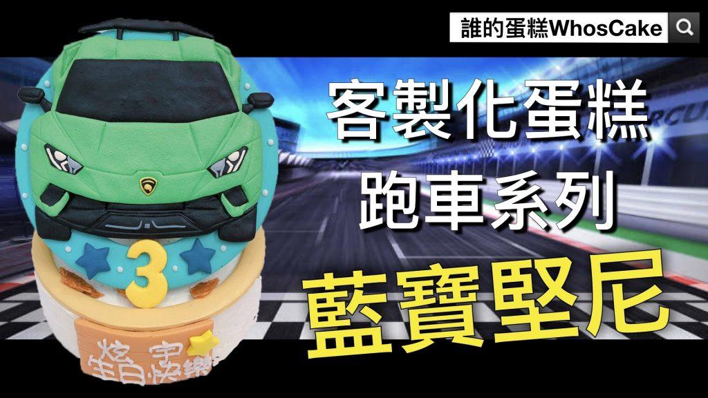 藍寶堅尼跑車造型蛋糕,車子生日蛋糕推薦給你 Lamborghini