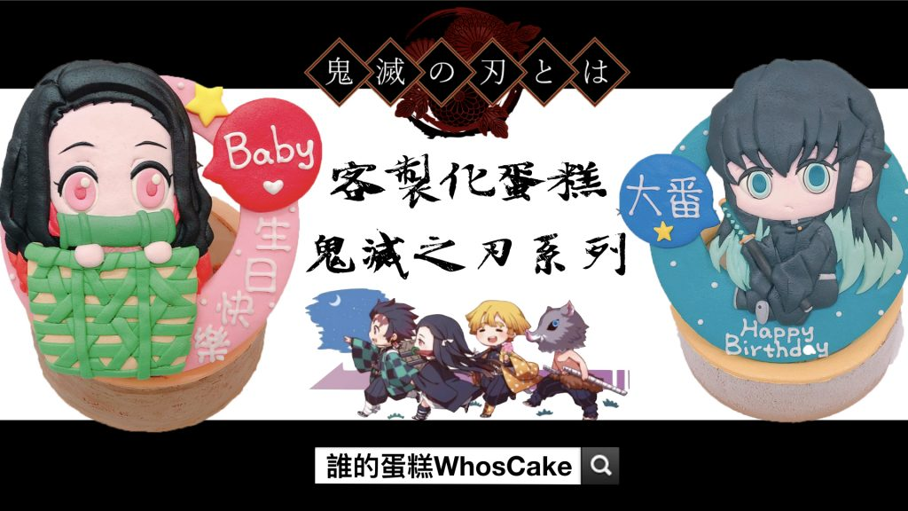 鬼滅之刃生日蛋糕開箱,男友最愛的禰豆子Q版動漫造型蛋糕超推薦