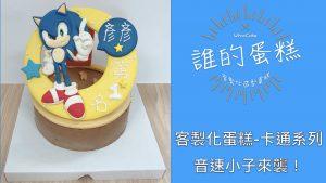 音速小子電影造型蛋糕推薦,媽媽送給兒子的客製化卡通蛋糕開箱(Sonic the Hedgehog)