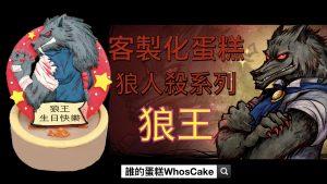 超逼真!狼人殺造型蛋糕推薦,必看的狼王生日蛋糕影片開箱 Werewolf