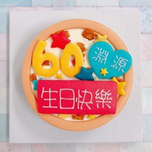 台北客製化蛋糕推薦,六十歲造型生日蛋糕