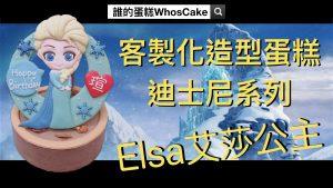 【艾莎公主卡通造型蛋糕推薦】台北冰雪奇緣Elsa客製化生日蛋糕報你知
