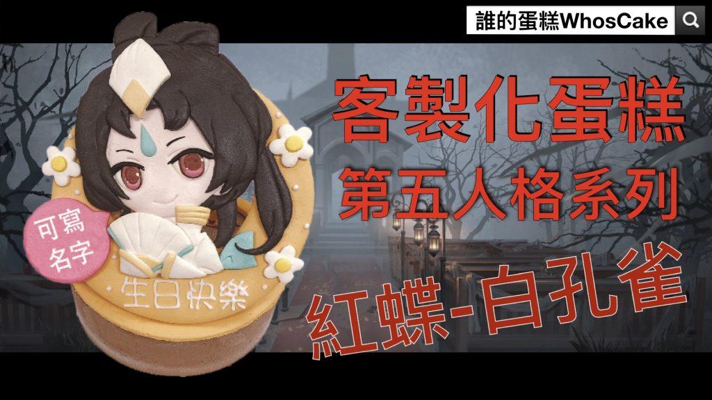 第五人格Q版生日蛋糕推薦,紅蝶白孔雀客製化造型蛋糕宅配激推!!