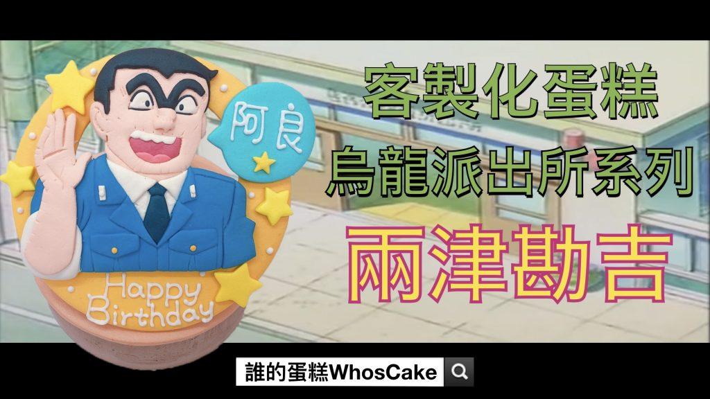 兩津勘吉客製化生日蛋糕推薦,烏龍派出所卡通造型蛋糕宅配報你知