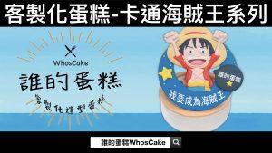 2020年魯夫生日蛋糕推薦,海賊王卡通造型蛋糕宅配 ONE PIECE