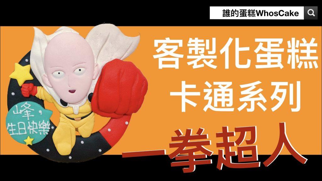 【美食推薦】一拳超人生日蛋糕開箱,最強男人琦玉老師客製化造型蛋糕One Punch Man