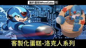 【推薦】洛克人卡通造型蛋糕,2020年Rockman客製化生日蛋糕開箱