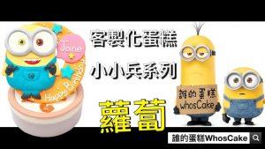 小小兵造型蛋糕推薦,最新小小兵生日蛋糕哪裡買開箱分享