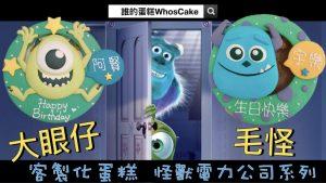 【毛怪/大眼仔寶寶週歲蛋糕】推薦怪獸電力公司造型生日蛋糕線上訂購!