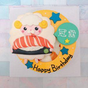 台北推薦羊駝生日蛋糕,客製化造型羊吃鮭魚壽司蛋糕