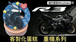 重型機車造型蛋糕推薦,台北重機客製化生日蛋糕超帥氣!