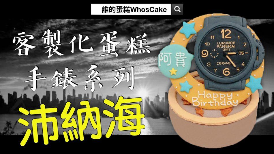 沛納海手錶生日蛋糕推薦,客製化名錶造型手作蛋糕報你知