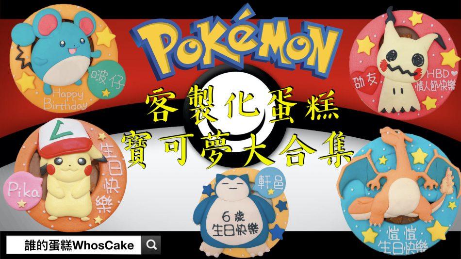 寶可夢生日蛋糕大合集,推薦5款最可愛的神奇寶貝造型蛋糕!