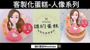 【Q版人像造型蛋糕推薦】2020年台北必買的客製化生日蛋糕店Whoscake
