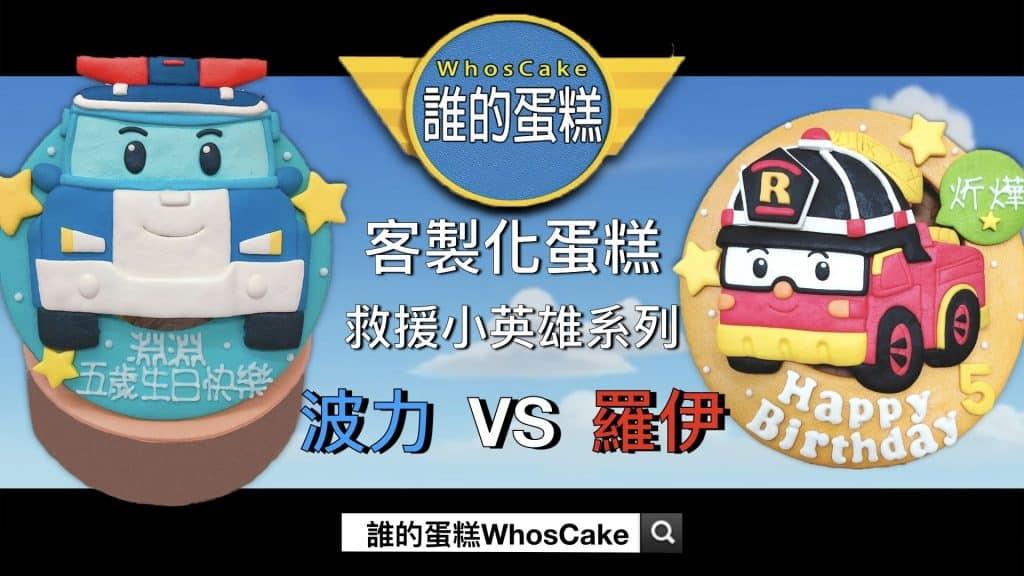 《救援小英雄生日蛋糕精選》 推薦波力、羅伊卡通造型客製化汽車蛋糕Poli