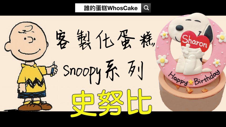 史努比生日蛋糕推薦,客製化Snoopy造型餅乾卡通蛋糕宅配