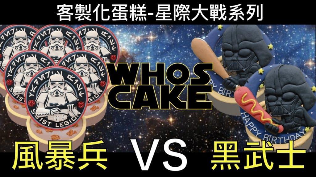 【星際大戰生日蛋糕推薦】超逼真風暴兵及Q版黑武士造型蛋糕報你知