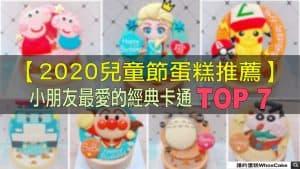 【2020兒童節禮物蛋糕】Whoscake推薦小朋友最愛的7大經典卡通排行榜