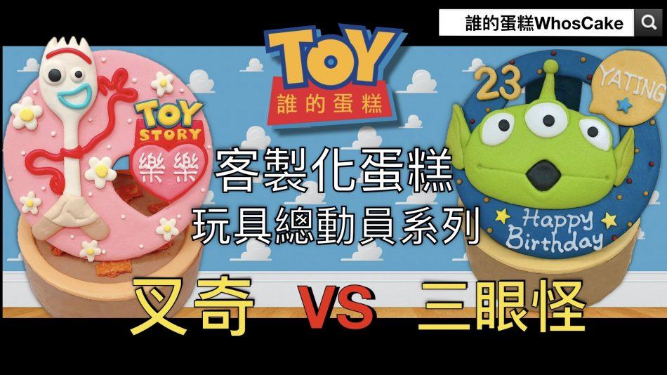 【玩具總動員蛋糕推薦】叉奇/三眼怪造型生日蛋糕超可愛登場!