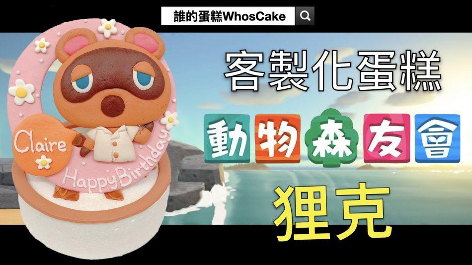 動物森友會客製化蛋糕推超可愛狸克生日蛋糕宅配