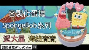 海綿寶寶生日蛋糕推薦,台北派大星造型蛋糕宅配訂購