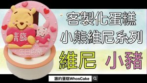 小小熊維尼生日蛋糕推薦,台北卡通客製化蛋糕宅配