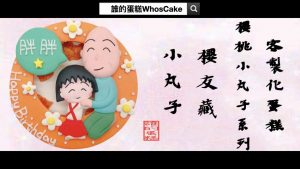 2020年櫻桃小丸子造型蛋糕推薦,友藏爺爺卡通生日蛋糕宅配訂購