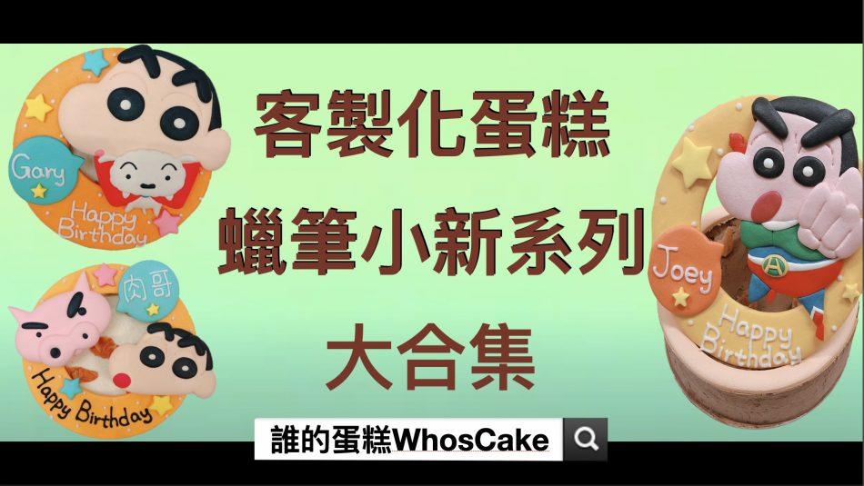 蠟筆小新造型蛋糕推薦,台北肥嘟嘟左衛門 /小白生日蛋糕宅配訂購