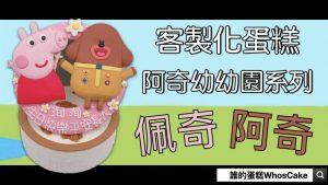 阿奇幼幼園生日蛋糕推薦