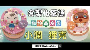 2020年小潤生日蛋糕推薦,動物森友會造型蛋糕宅配