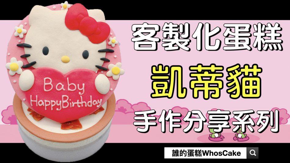 凱蒂貓造型蛋糕手作教學,Hello kitty生日禮物開箱分享!