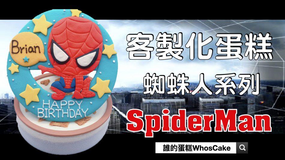 Spider man生日蛋糕推薦