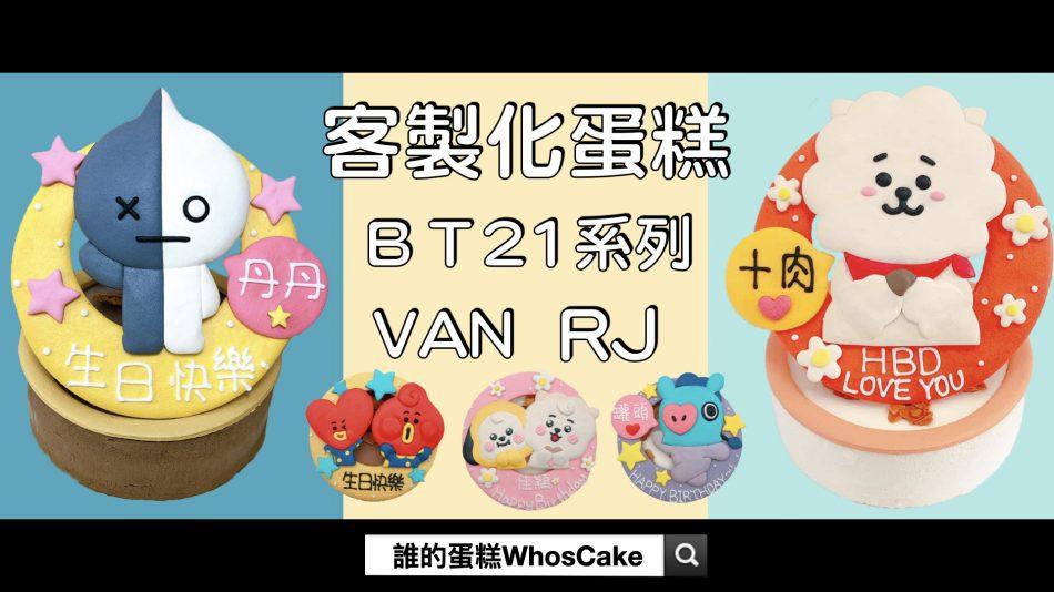 2020年BT21生日蛋糕推薦