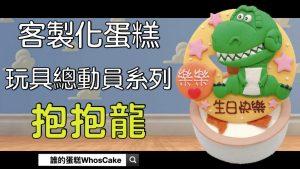 恐龍造型蛋糕推薦,抱抱龍生日蛋糕作品分享