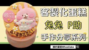 卡娜赫拉生日蛋糕推薦,粉紅兔兔/P助造型蛋糕宅配