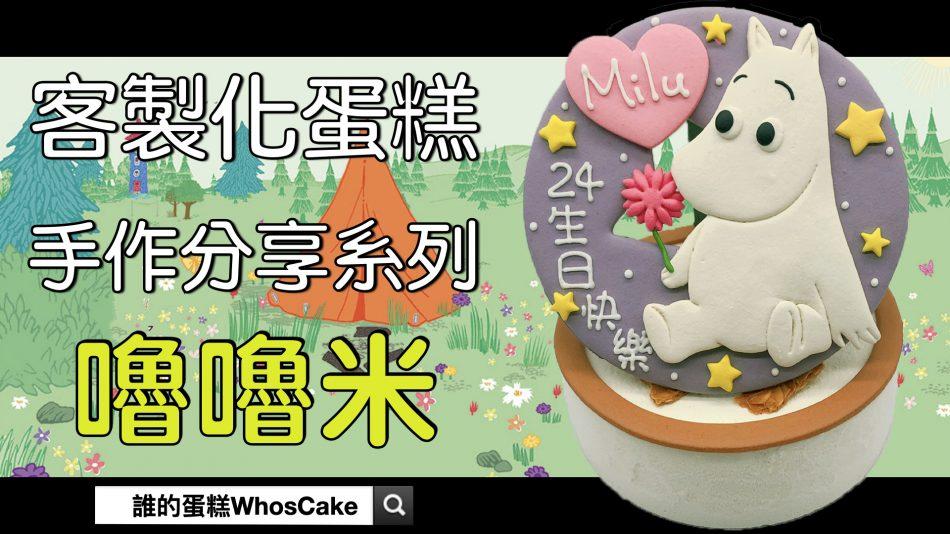 嚕嚕咪手作造型蛋糕推薦,卡通生日蛋糕作品分享