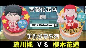 灌籃高手手作生日蛋糕推薦,流川風造型蛋糕作品分享