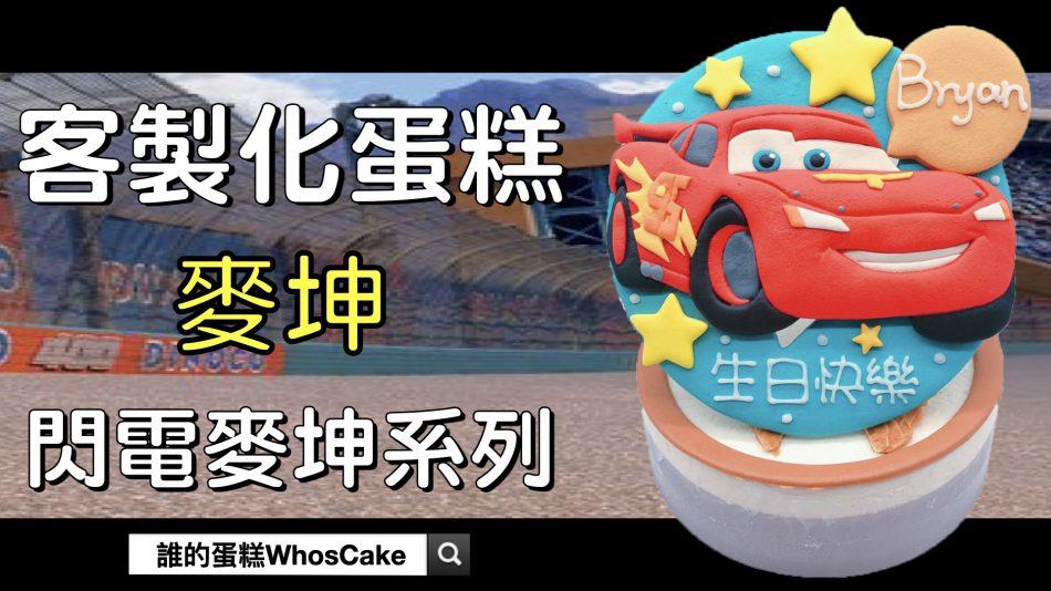 2020年閃電麥坤生日蛋糕推薦,車子造型蛋糕宅配訂購
