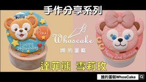 2020年雪莉玫生日蛋糕推薦,達飛熊造型蛋糕宅配訂購