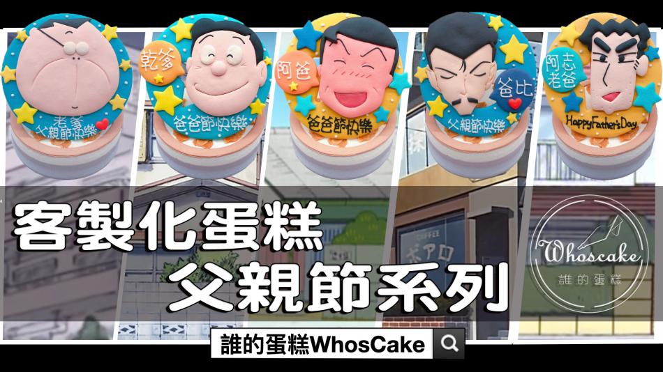 2020父親節蛋糕推薦,五大卡通爸爸造型蛋糕宅配訂購