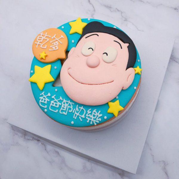 大雄爸爸父親節蛋糕推薦,哆啦A夢卡通爸爸造型蛋糕宅配