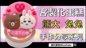 台北熊大兔兔造型蛋糕推薦,周年紀念蛋糕宅配分享