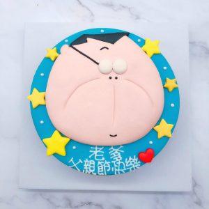我們這一家爸爸造型蛋糕,花爸卡通父親節蛋糕宅配