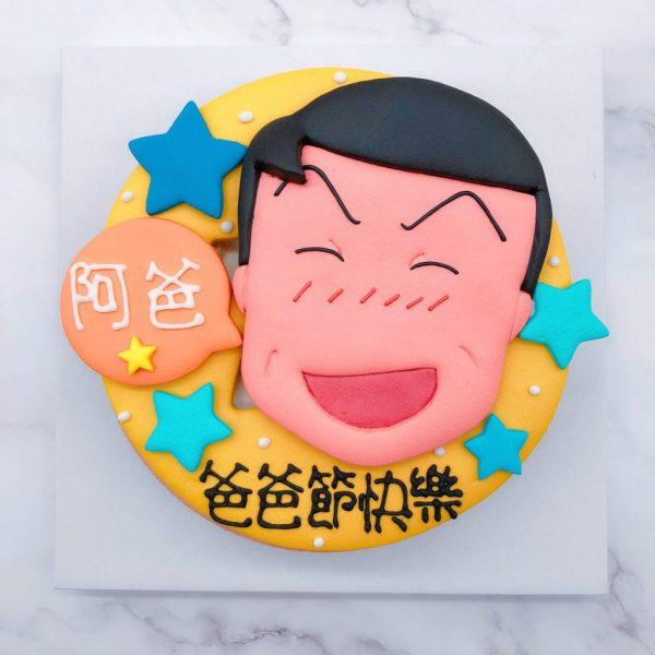 小丸子爸爸父親節蛋糕推薦,櫻桃小丸子爸爸造型蛋糕宅配